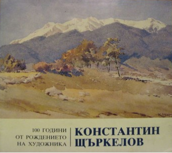 100 years shtarkelov