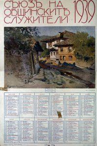obshtinski_sluzh_1939