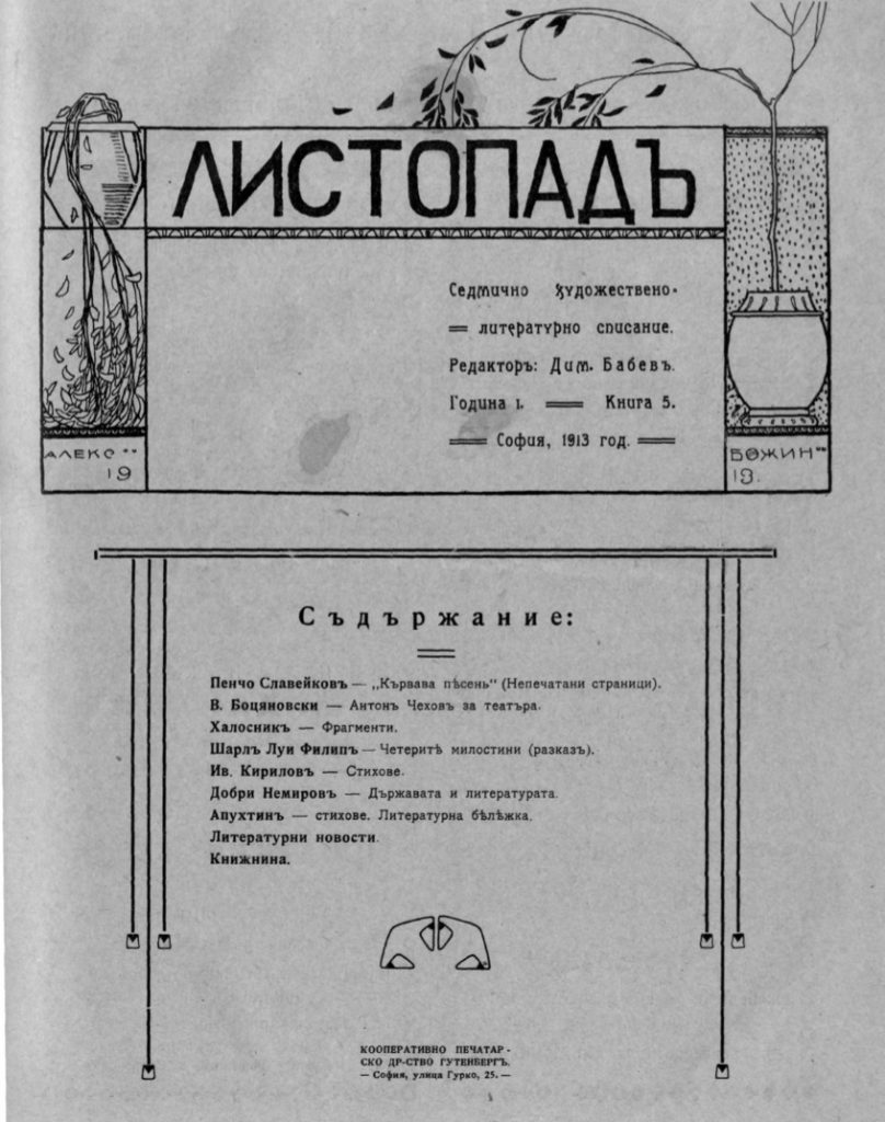 listopad head bozhinov