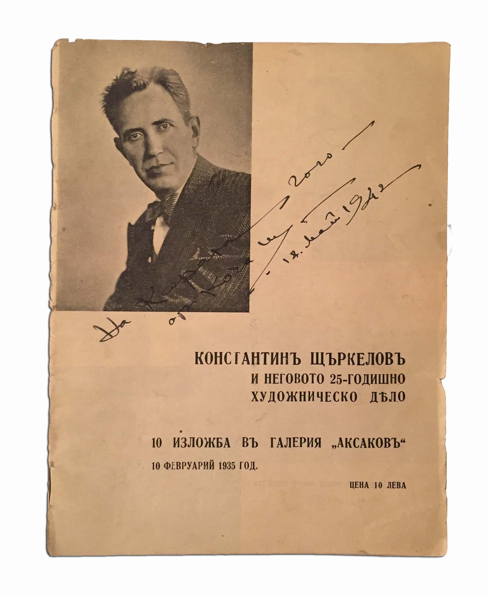 booklet 1935 shtarkelov