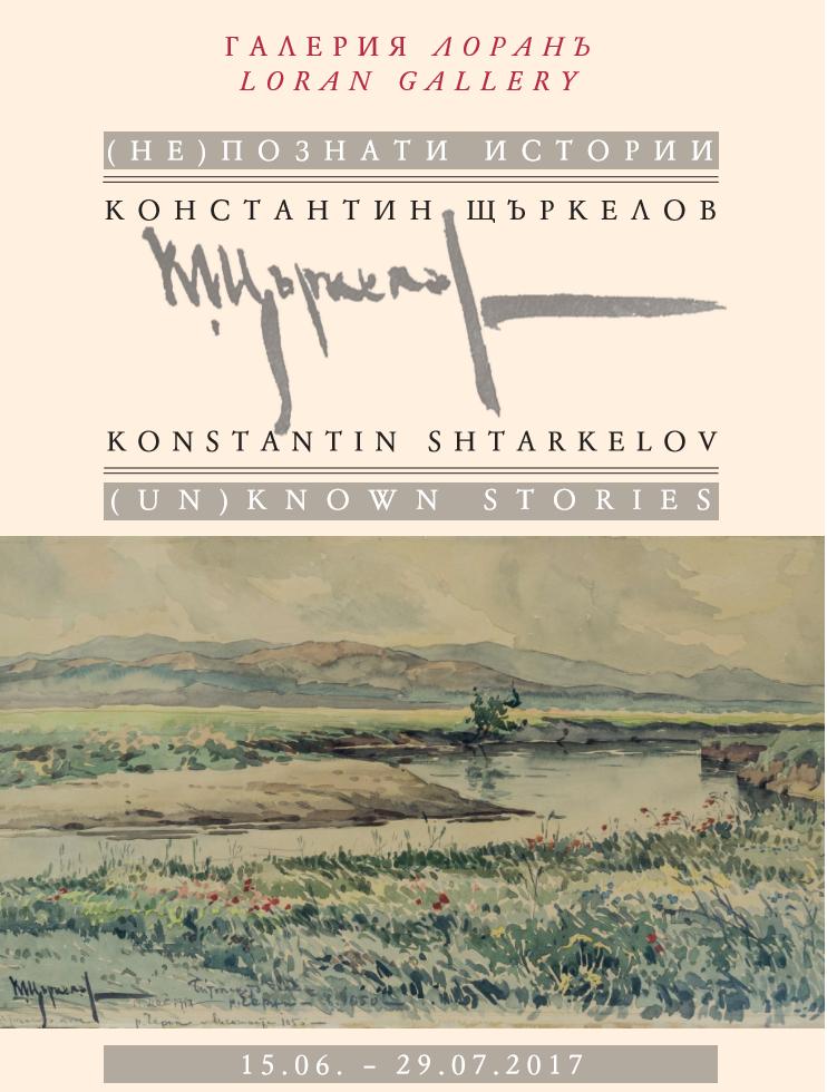poster unkown stories shtarkelov